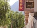 Sunshine Inn - Jiuzhaigou